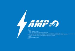 سرعت بخش صفحات با AMP