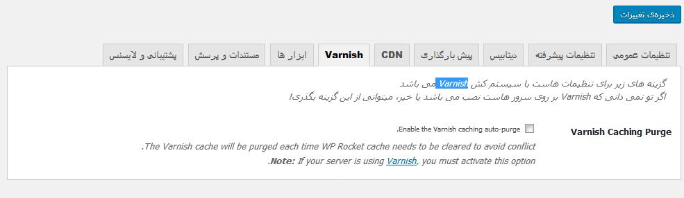 آموزش افزونه wp-rocket در طراحی سایت پرسرعت (قسمت نهایی)