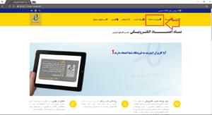دریافت نماد اعتماد الکترونیکی (E namad)