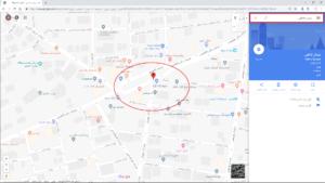 ثبت شرکت در گوگل مپ